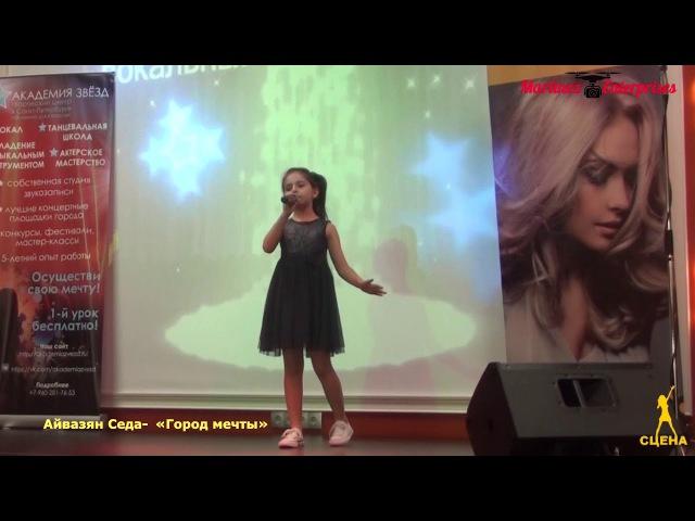 Айвазян Седа, 9 лет, с песней «Город мечты»;