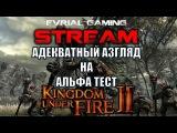 Адекватный взгляд на Альфа тест Kingdom Under Fire 2