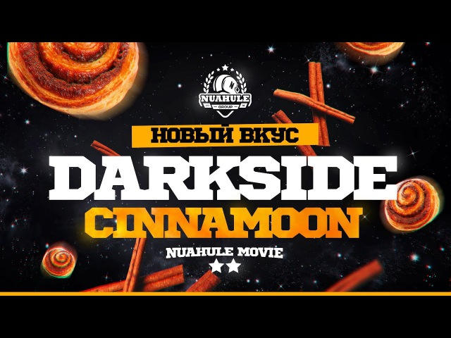 Dark Side CINNAMOON. Наследие огурца и личи?