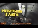 Розыгрыши над людьми в лифте!😁 ЛУЧШИЕ ПРИКОЛЫ РОЗЫГРЫШИ ШУТКИ Смешное видео!