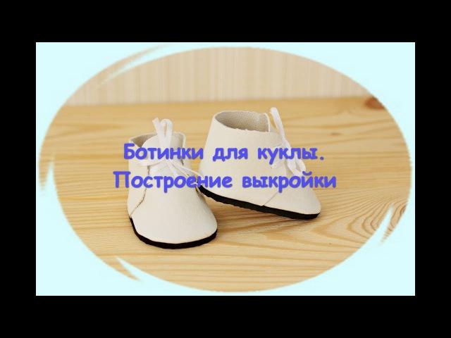 Ботиночки для куклы Часть 1 Строим выкройку легко и быстро