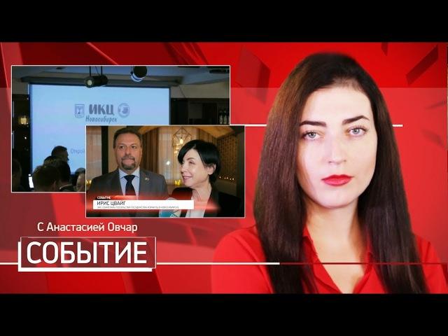 Событие: В Новосибирске представили нового секретаря посольства Республики Изр...