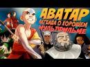АВАТАР ЛЕГЕНДА О ХОРОШЕМ МУЛЬТФИЛЬМЕ