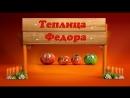 Краткое видеопоздравление на юбилей специалисту по выращиванию помидор и кур