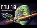 Второй перелёт СОИ 10 ЭМПИР 31 4 смена 2017 год