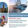Бьёркезундская регата и Морской фестиваль