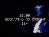 КОННЕКТ МОСКВА - 01.12