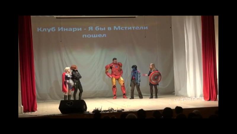 фестиваль Супермишки-2017 - сценка