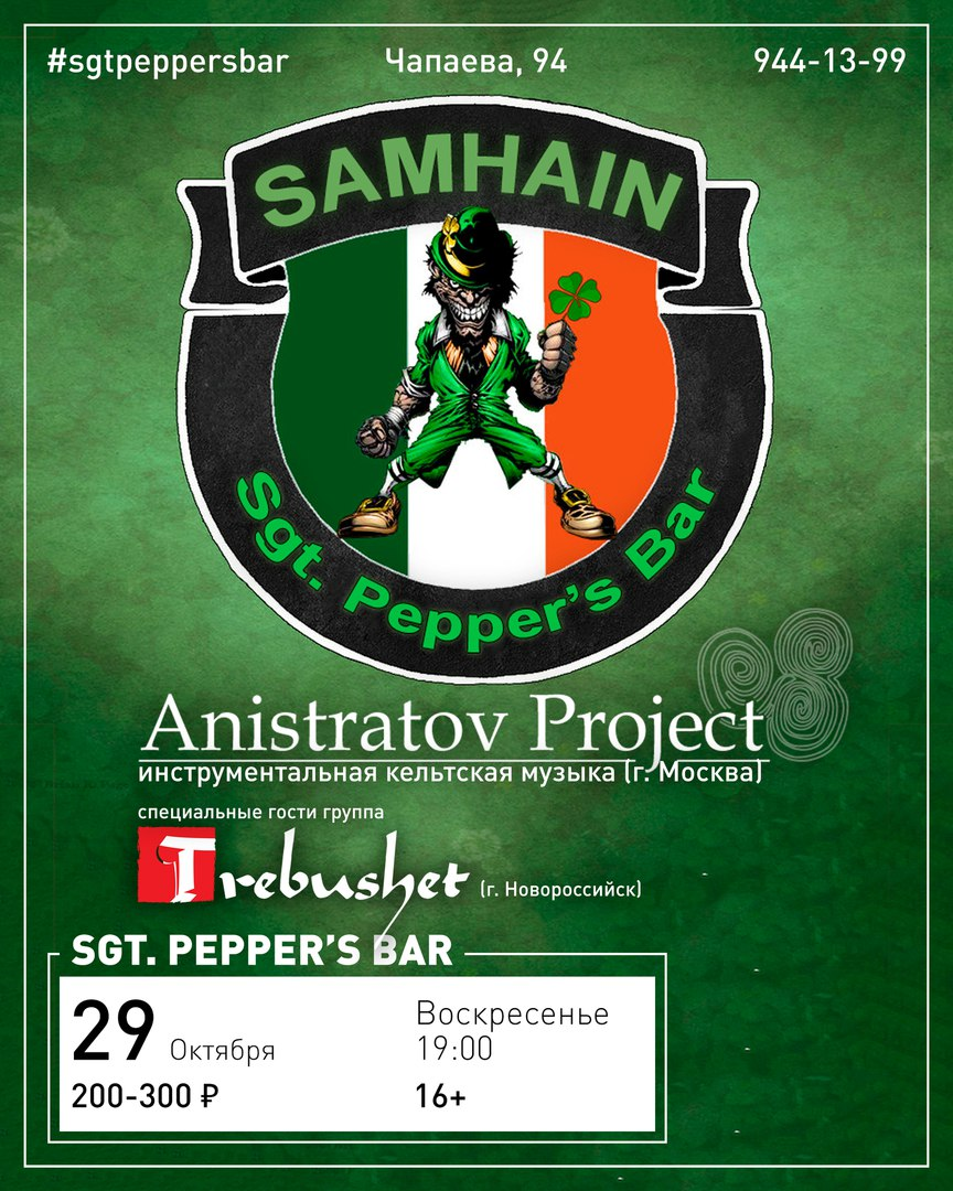 Афиша Краснодар IRISH PARTY! Samhain в Sgt.Pepper's Bar 29.10