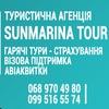 Турагентство SunMarina Tour г. Полтава