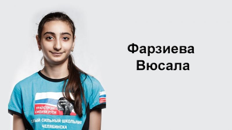 Фарзиева Вюсала