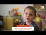Дети говорят о мамах.