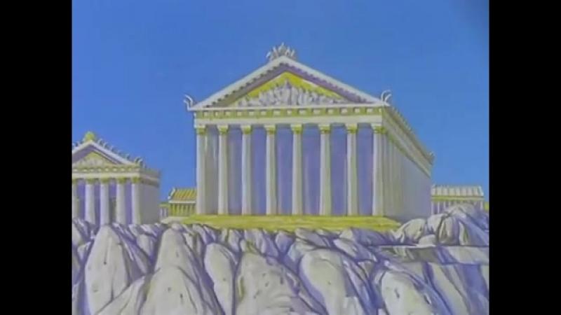 Разрушение Трои и приключения Одиссея (1998)