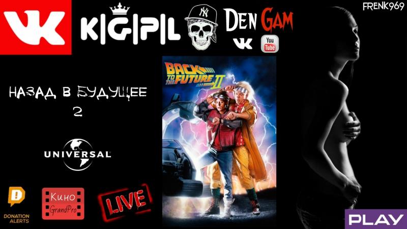 VK K|G|P|L Фильм - Назад в Будущее 2