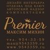 Premier - интерьер под ключ СПб