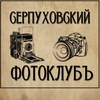 Серпуховский Фотоклуб