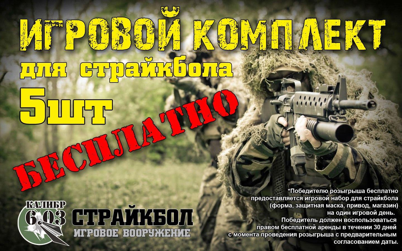 Розыгрыш страйкбольного оборудования от Калибр 6.03