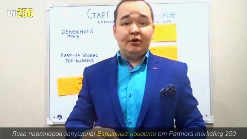 Лига партнеров ЗАПУЩЕНА сумасшедшие новости elysium company отзывы partners marketing 250