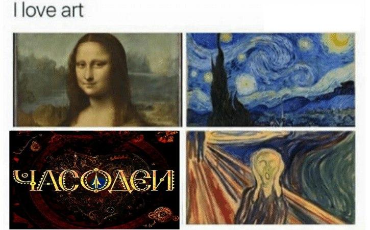 Я люблю искусство.