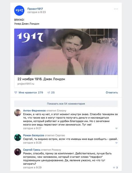 СЕГОДНЯ. 100-летие Революции - Страница 4 NdXFuxV-VvQ