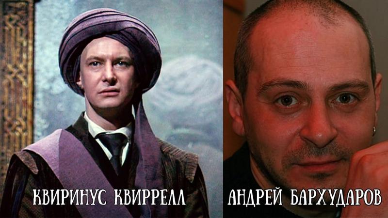 Актеры дубляжа Гарри Поттер и Философский Камень смотреть онлайн без регистрации