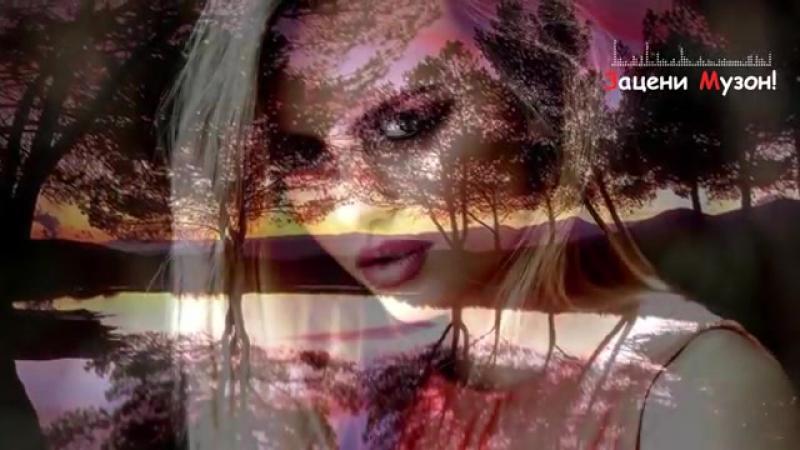 Просто Обалденная Песня Сергей Альбин 💕 Неземная 💕 Новинка 2017