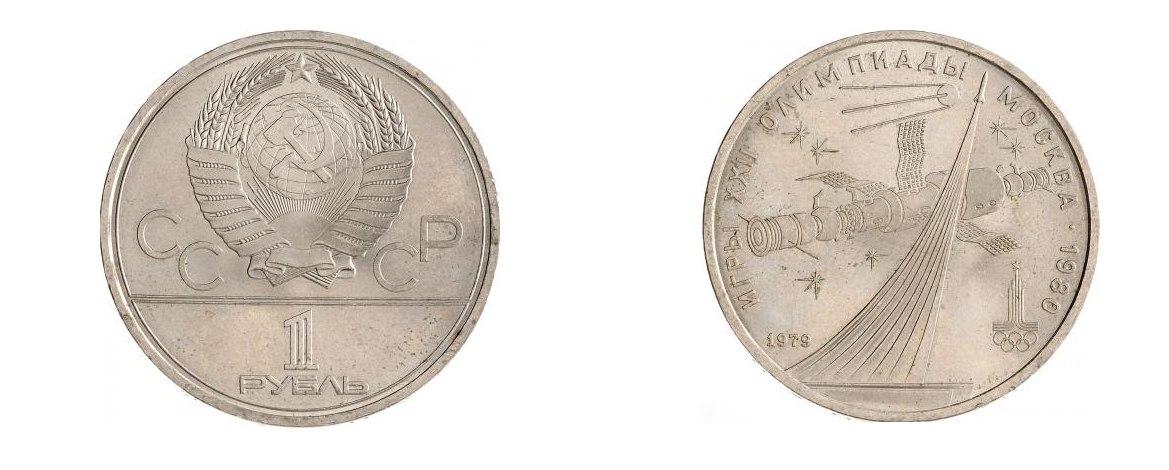 юбилейная монета космос