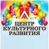 """""""Центр Культурного Развития"""" г.п. Деденево"""