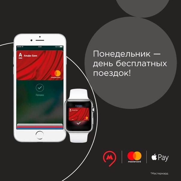 Бесплатные понедельники на МЦК — с Apple Pay и картой Mastercard.  1