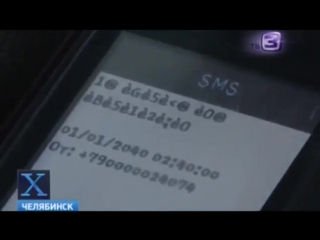 SMS из будущего