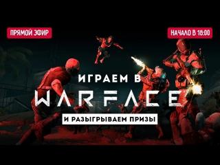 Играем в WARFACE и разыгрываем призы