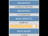 Майнинг за рубли на Русском языке