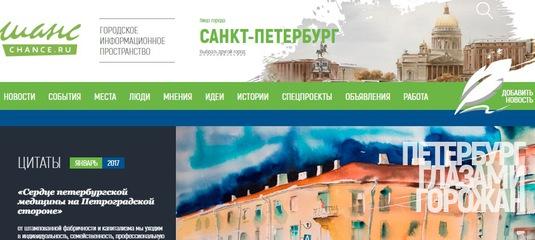 Запуск нового проекта «Шанс - городское информационное пространство»
