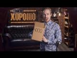Стас Давыдов - коробочка с чооо