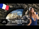 FRENCH MIX Français BEST DEEP HOUSE REMIX LOUNGE MEILLEURE CHANSONS CHILLOUT MUSIQUE FRANCE