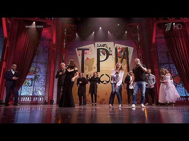 Все участники шоу— «Три аккорда». Три аккорда. Фрагмент выпуска от07.08.2015 » Freewka.com - Смотреть онлайн в хорощем качестве