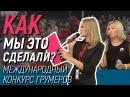 Конкурс грумеров Кубок IGA. Москва. Сокольники.