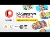 КАК ПЛАТИТЬ НА PATREON'e // Яндекс Деньги, Qiwi Кошелёк, PayPal, MasterCard, Visa