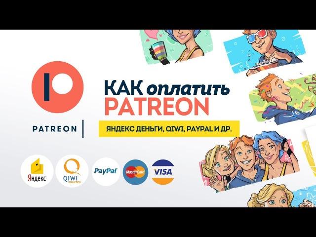 КАК ПЛАТИТЬ НА PATREON'e Яндекс Деньги, Qiwi Кошелёк, PayPal, MasterCard, Visa