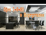 Центральный офис Холдинга 1 9 90 в Португалии