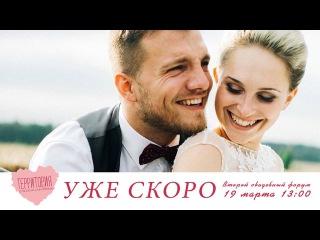 Приглашение на второй свадебный форум Территория счастливых