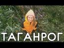 ТАГАНРОГ Бесполезные казаки ужасы на кладбище Амальгама Настя целует подписчика