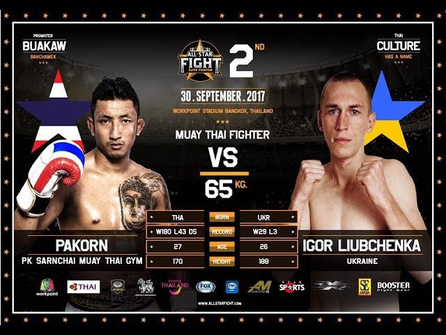 Пакорн - Игорь Любченко, 30.09.17, All Star Fight 2