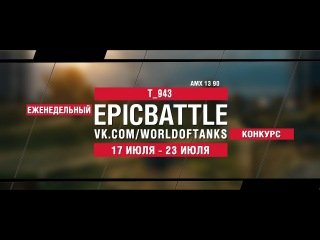 EpicBattle : T_943 / AMX 13 90 (конкурс: 17.07.17-23.07.17) [World of Tanks]