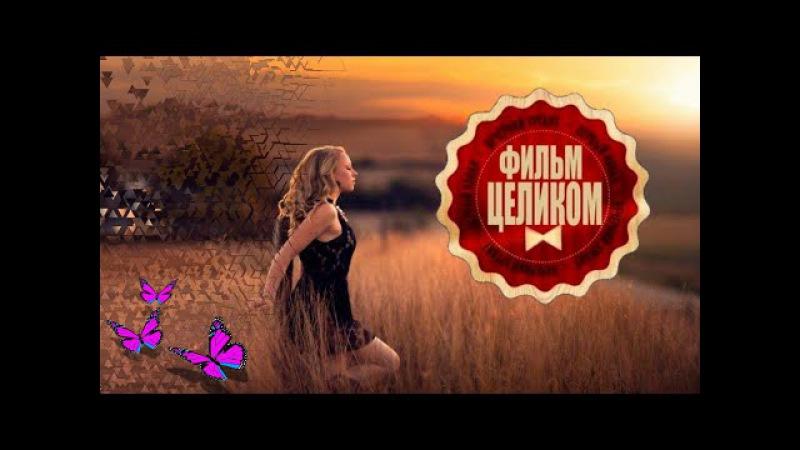 ФИЛЬМ ДО СЛЁЗ Отдам Жену в Хорошие Руки Русские мелодрамы новинки 2017