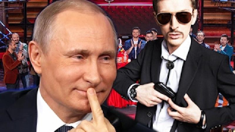 Камеди клаб 2017 про Путина!! До слез!! » Freewka.com - Смотреть онлайн в хорощем качестве