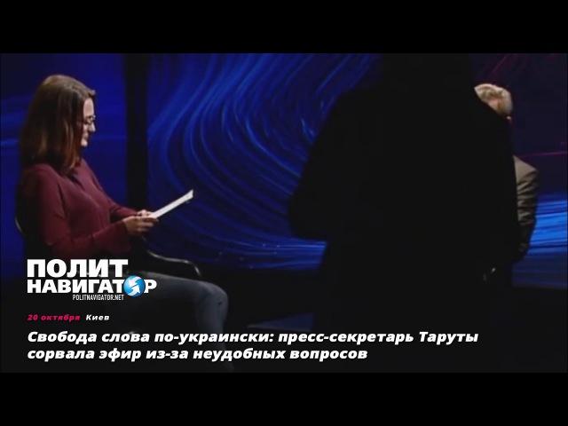 Свобода слова по-украински пресс-секретарь Таруты сорвала эфир из-за неудобных ...