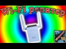 WiFi репитер с антеннами