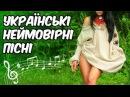 Українські Пісні Збірка Неймовірних Пісень Українська музика