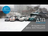 День жестянщика. Владивосток 17.11.17
